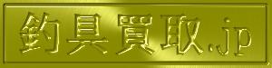 2007-2018 釣具買取ドットジェイピー