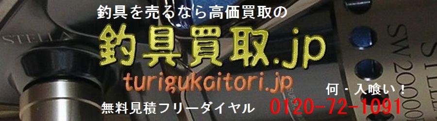 大阪の釣具買取専門店