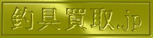 2007-2019 釣具買取ドットジェイピー